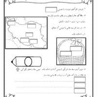 آدینه آذر ماه فارسی اول ابتدایی
