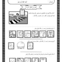 آدینه هفته دوم مهر ماه فارسی اول ابتدایی