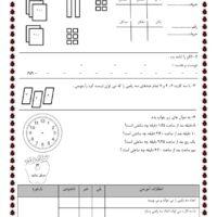 آزمونک ریاضی دوم ابتدایی فصل ۴