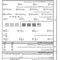 آزمون آذر ماه ریاضی چهارم1 200x200 - صفحه اصلی