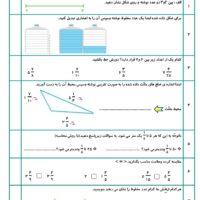 آزمون ازفصل پنجم ریاضی چهارم ۹۷