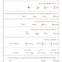 آزمون تستی ریاضی فصل پنجم پایه  چهارم-دانش آموزان برتر-
