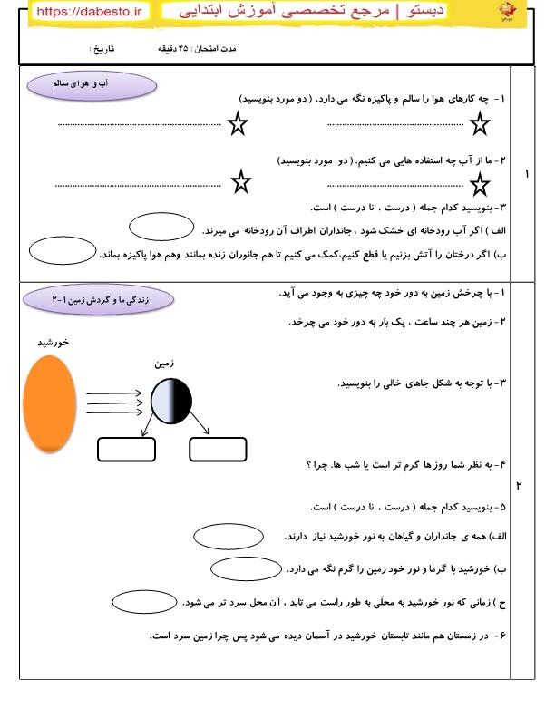 آزمون درس ۱ تا ۵ علوم دوم ابتدایی