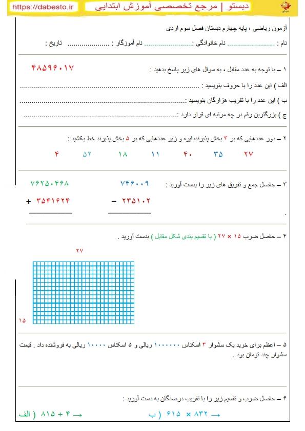 آزمون ریاضی ، پایه چهارم دبستان فصل سوم