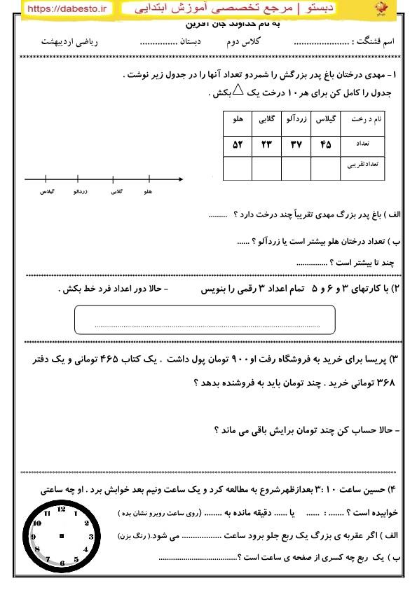 آزمون ریاضی دوم ابتدایی اردیبهشت ماه