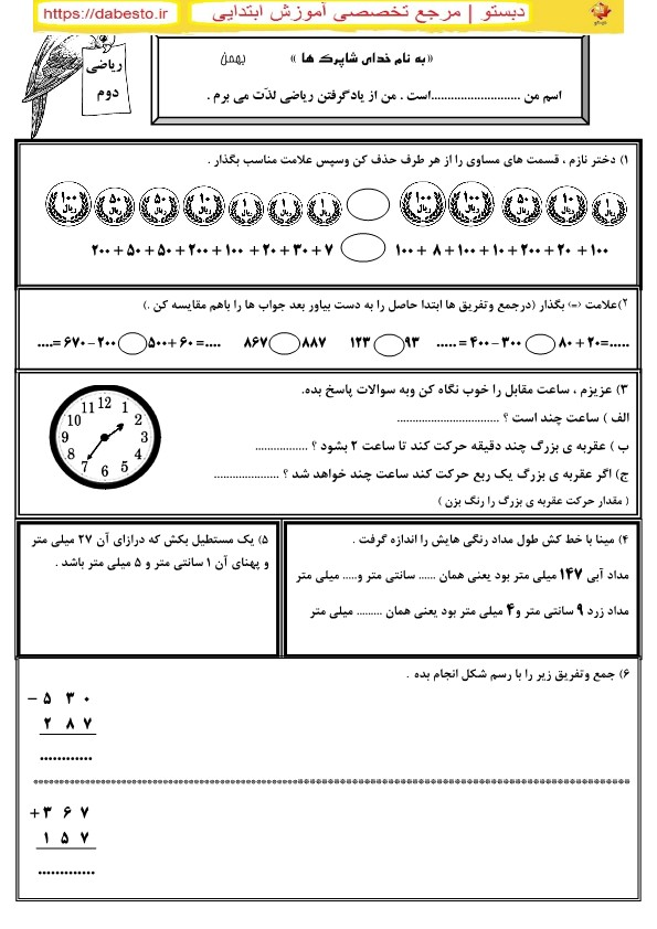 آزمون ریاضی دوم ابتدایی   بهمن ماه