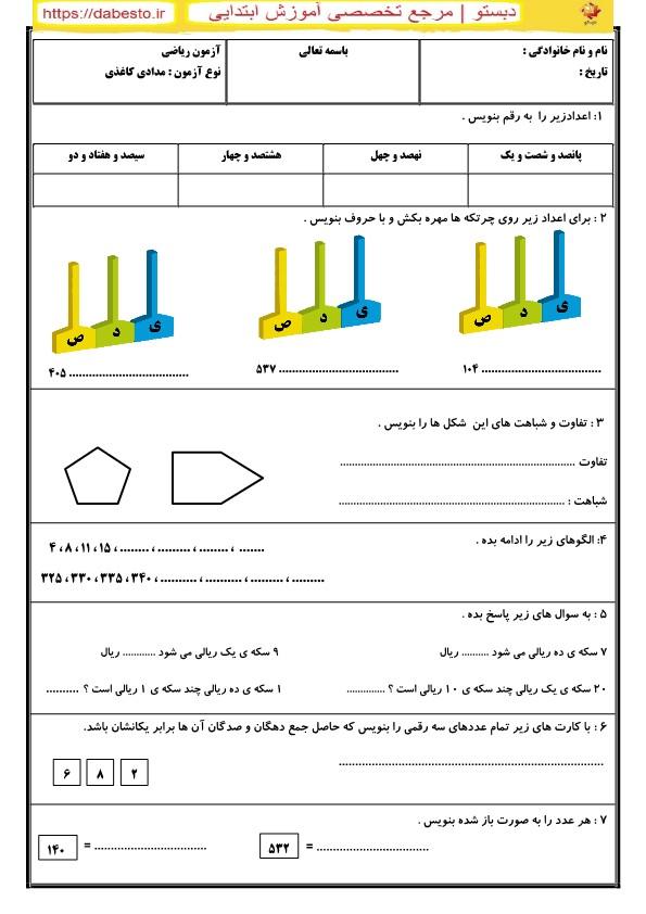 آزمون ریاضی دوم ابتدایی بهمن