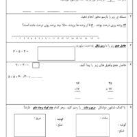 آزمون  ریاضی دوم ابتدایی دی ماه