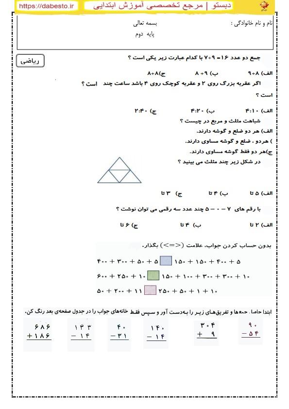 آزمون  ریاضی دوم ابتدایی فصل جمع و تفریق اعداد سه رقمی