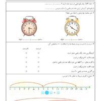 آزمون ریاضی دوم ابتدایی فصل دوم 1 200x200 - صفحه اصلی