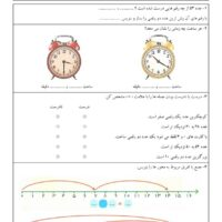 آزمون   ریاضی دوم ابتدایی فصل دوم