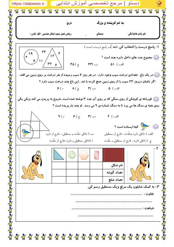 آزمون ریاضی دوم ابتدایی فصل سوم اشکال هندسی الگو  تقارن