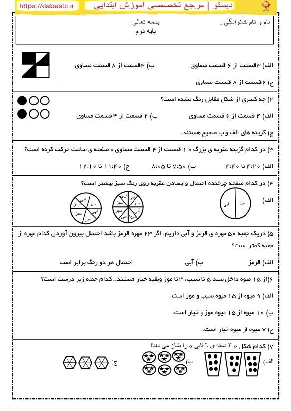 آزمون ریاضی دوم ابتدایی فصل کسر ها
