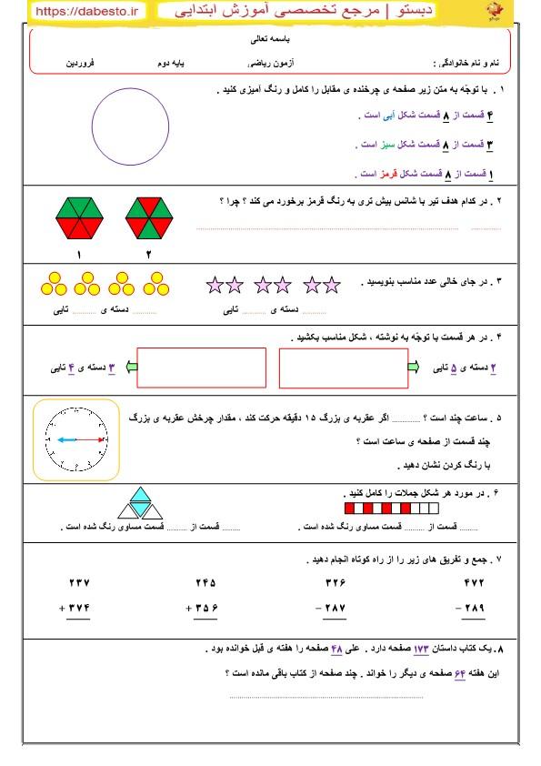 آزمون ریاضی دوم ابتدایی فصل کسر و احتمال