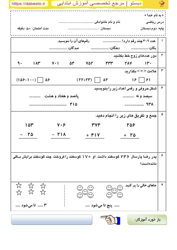 آزمون ریاضی دوم ابتدای  خرداد ماه