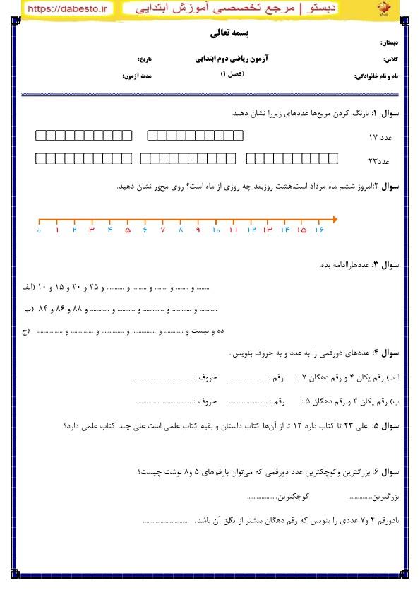 آزمون ریاضی دوم ابتدای فصل ۱