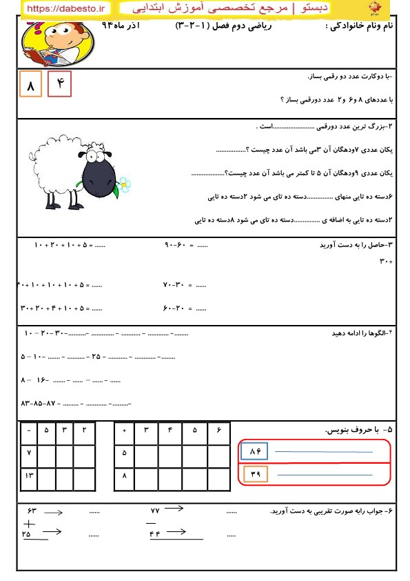 آزمون ریاضی دوم فصل  ۱  ۲  ۳  آذر ماه