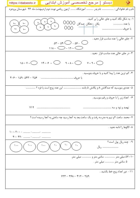 آزمون ریاضی نوبت دوم  ابتدایی اردیبهشت ماه