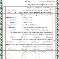 آزمون ریاضی چهارم فصل ۳و۴-۹۶ (۱)