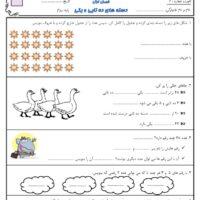 آزمون ریاض دوم ابتدایی فصل اول