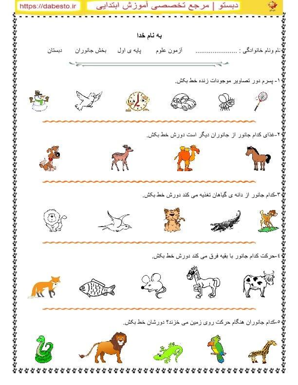 آزمون علوم اول ابتدایی بخش جانوران