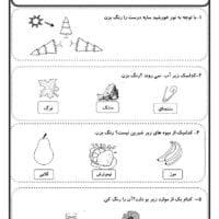 آزمون علوم اول ابتدایی بخش۱-۲