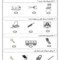 آزمون علوم اول ابتدایی بخش۸-۹