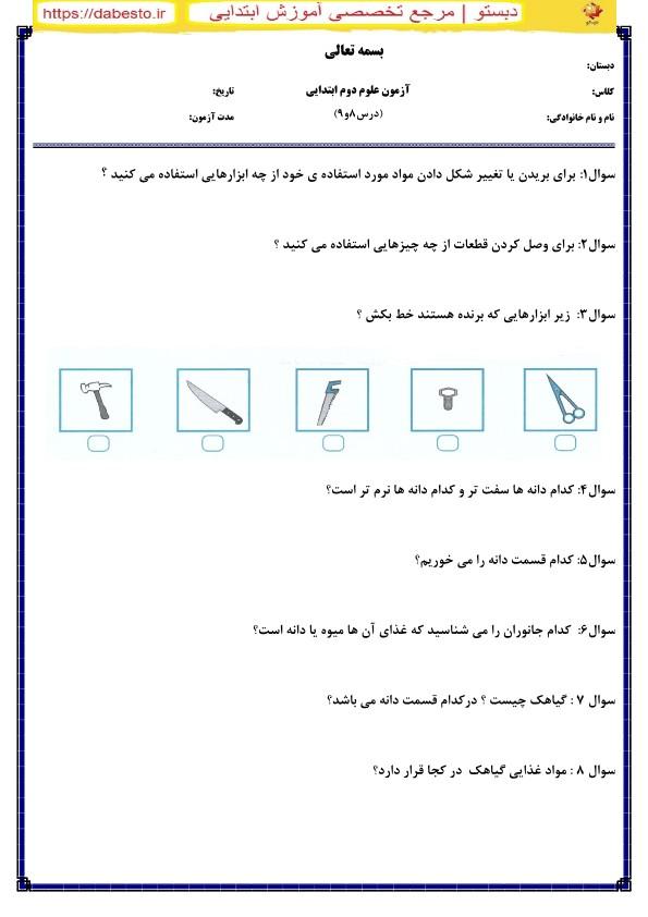 آزمون علوم دوم ابتدایی درس ۸ و ۹ با پاسخ