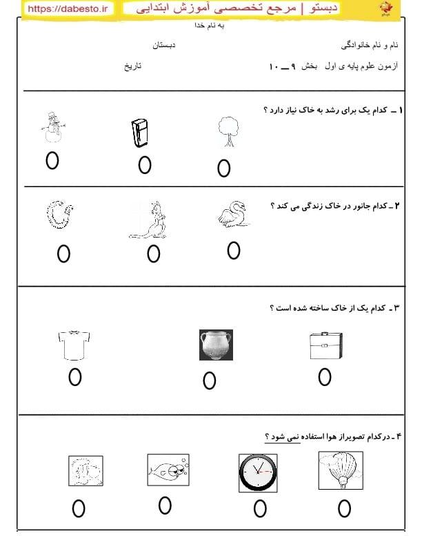 آزمون علوم پایه اول بخش ۹ و ۱۰