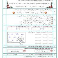 آزمون  فارسی نوبت دوم