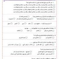 آزمون فصل ۱ تا ۱۳ علوم دوم ابتدایی