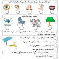 آزمون فصل ۱  تا ۳ علوم دوم ابتدایی