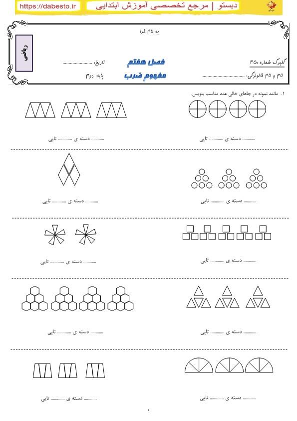 آزمون فصل ۷ مفهوم ضرب ریاضی دوم ابتدایی