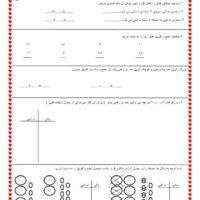 آزمون مداد کاغذی ریاضی دوم ابتدایی فصل دوم