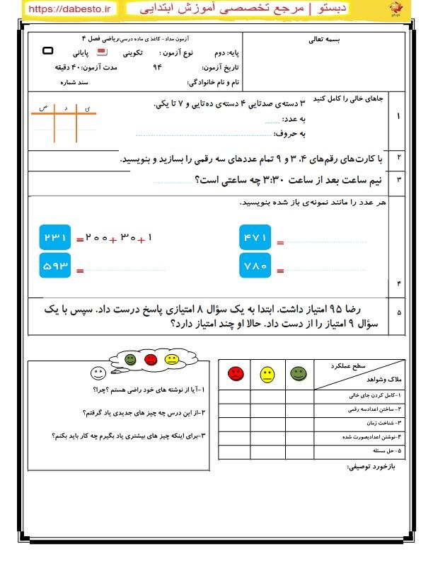 آزمون مداد  کاغذ  ریاضی دوم ابتدایی فصل ۴