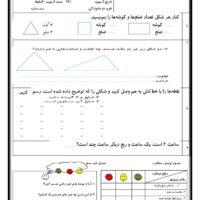 آزمون مداد  کاغذ ی ریاضی دوم ابتدایی فصل ۳