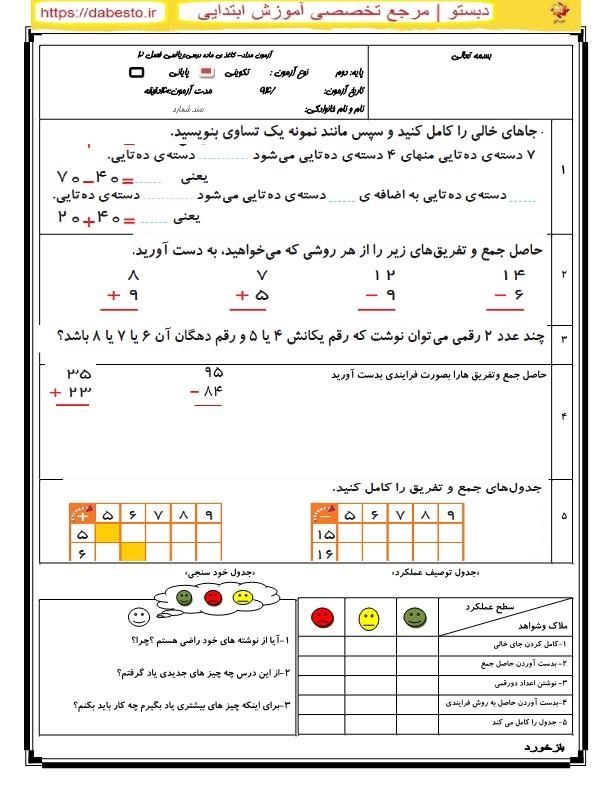 آزمون مداد  کاغذ ی  ریاضی دوم ابتدایی فصل۲