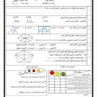 آزمون مداد کاغذ ی ماده درسی  ریاضی کسرها فصل ۷