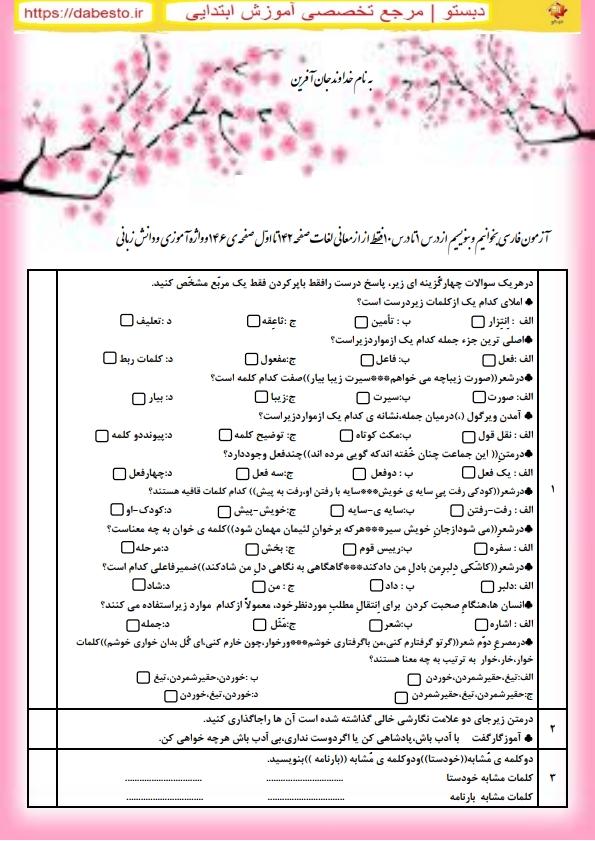 آزمون  معانی لغات فارسی  چهارم ازدرس ۱ تا درس ۱۰