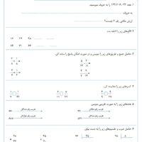 آزمون  نوبت دوم ریاضی چهارم ابتدایی