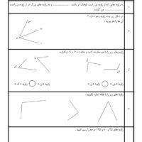 آزمون  های فصل شش ریاضی چهارم ابتدایی (۵۲)