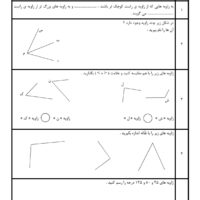 آزمون  های فصل شش ریاضی چهارم (۵۲)
