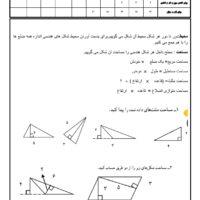 آزمون  های فصل شش ریاضی چهارم (۶)