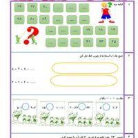 آزمون ورودی  مهر ماه ریاضی دوم ابتدایی