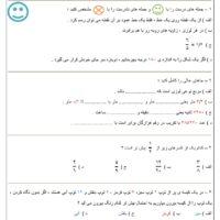 آزمون پایانی ریاضی پایه چهارم دبستان خرداد ٩۴
