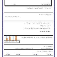 ادینه ریاضی چهارم آبان 200x200 - صفحه اصلی