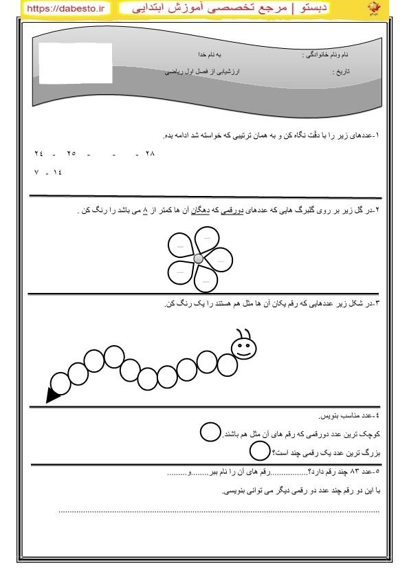 ارزشیابی فصل اول ریاضی  دوم ابتدایی