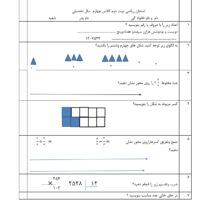 ارزشیابی ریاضی پایه چهارم نوبت د