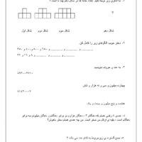 ارزشیابی پایان مهر ۹۶ ریاضی چهارم