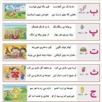 اشعار الفبا فارسی اول ابتدایی 1 200x200 - صفحه اصلی